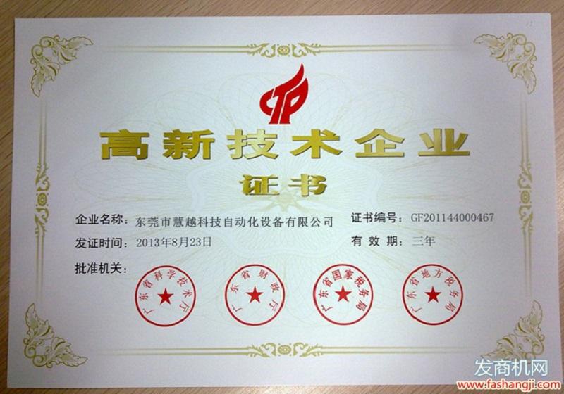 自动穿套管机高新证书认证