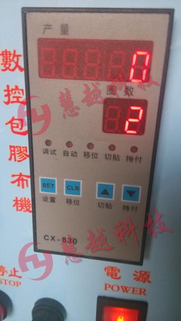 圆形磁环自动包胶机控制器