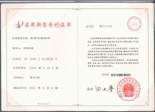 2004年获得绕线机实用新型专利证书