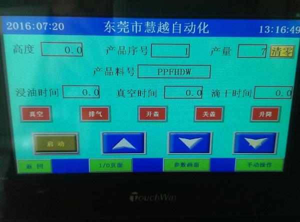 真空含浸机全自动PLC触摸屏控制器