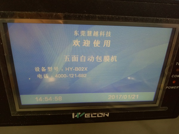 HY-B02X 五面自动贴膜机
